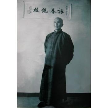 Portrait von Yip Man (Art. Nr. 20204)
