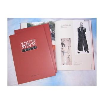Yip Man Buch mit vielen Bildern (Art. Nr. 20205)